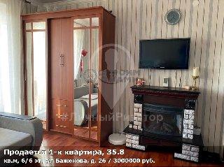 Продается 1-к квартира, 35.8 кв.м, 6/6 эт., ул Баженова, д. 26