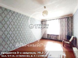 Продается 3-к квартира, 79.2 кв.м, 4/4 эт., ул Белякова, д. 3