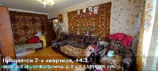 Продается 2-к квартира, 44.3 кв.м, 4/5 эт., ул Костычева, д. 8 к 1