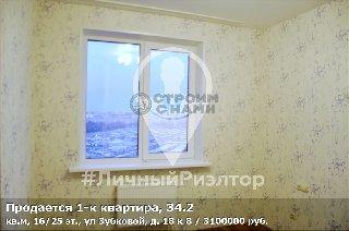 Продается 1-к квартира, 34.2 кв.м, 16/25 эт., ул Зубковой, д. 18 к 8