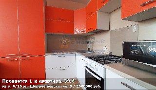 Продается 1-к квартира, 39.6 кв.м, 6/16 эт., Шереметьевская ул, 8