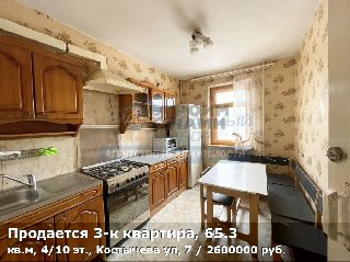 Продается 3-к квартира, 65.3 кв.м, 4/10 эт., Костычева ул, 7