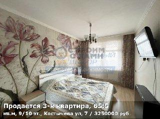 Продается 3-к квартира, 65.5 кв.м, 9/10 эт., Костычева ул, 7