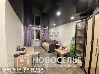 Продается 2-к квартира, 50 кв.м, 5/5 эт., Великанова, 3 к 1
