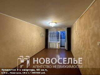 Продается 2-к квартира, 50 кв.м, 4/9 эт., Новаторов, 19 к 1