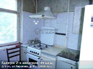 Сдается 2-к квартира, 45 кв.м, 2/5 эт., ул Пирогова, д. 9