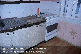 Сдается 2-к квартира, 47 кв.м, 1/5 эт., ул Крупской, д. 5