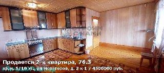 Продается 2-к квартира, 76.3 кв.м, 5/10 эт., ул Новаторов, д. 2 к 1