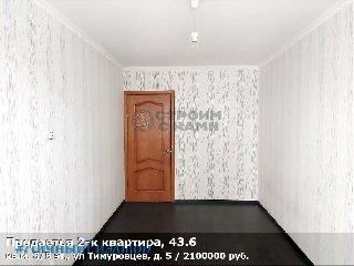 Продается 2-к квартира, 43.6 кв.м, 3/5 эт., ул Тимуровцев, д. 5