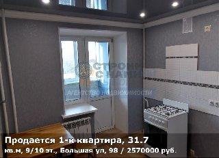 Продается 1-к квартира, 31.7 кв.м, 9/10 эт., Большая ул, 98