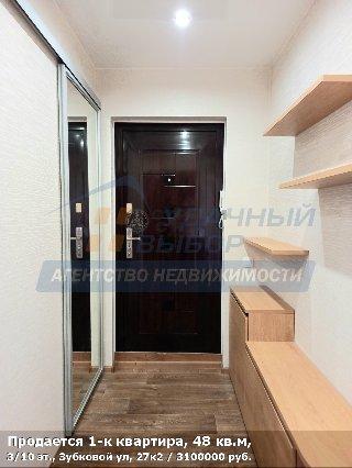 Продается 1-к квартира, 48 кв.м, 3/10 эт., Зубковой ул, 27к2
