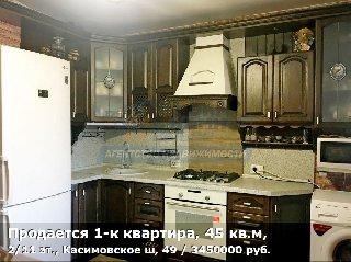 Продается 1-к квартира, 45 кв.м, 2/11 эт., Касимовское ш, 49