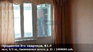 Продается 3-к квартира, 61.4 кв.м, 5/5 эт., Касимовское шоссе, д. 21