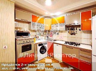 Продается 2-к квартира, 46.6 кв.м, 7/10 эт., ул Новоселов, д. 48 к 2