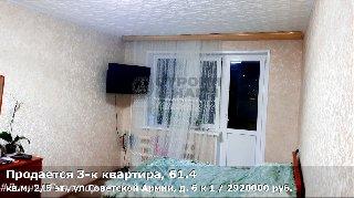 Продается 3-к квартира, 61.4 кв.м, 2/5 эт., ул Советской Армии, д. 6 к 1