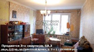 Продается 3-к квартира, 58.3 кв.м, 7/9 эт., ул Советской Армии, д. 3 к 1