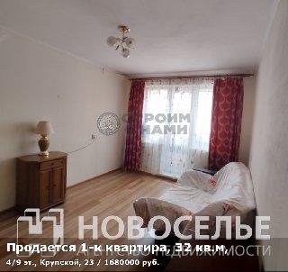 Продается 1-к квартира, 32 кв.м, 4/9 эт., Крупской, 23