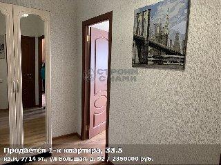 Продается 1-к квартира, 33.5 кв.м, 7/14 эт., ул Большая, д. 92