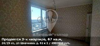 Продается 3-к квартира, 67 кв.м, 24/25 эт., ул Шевченко, д. 82 к 2