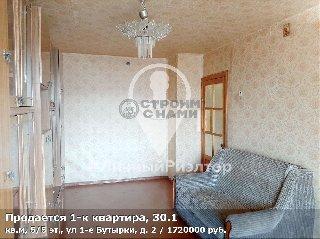 Продается 1-к квартира, 30.1 кв.м, 5/5 эт., ул 1-е Бутырки, д. 2