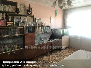 Продается 2-к квартира, 44 кв.м, 1/9 эт., ул Советской Армии, д. 26