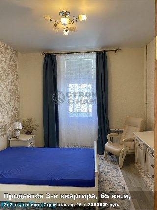 Продается 3-к квартира, 65 кв.м, 2/2 эт., поселок Строитель, д. 16