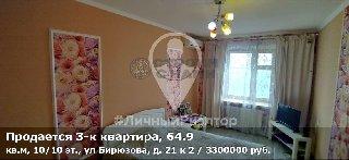 Продается 3-к квартира, 64.9 кв.м, 10/10 эт., ул Бирюзова, д. 21 к 2