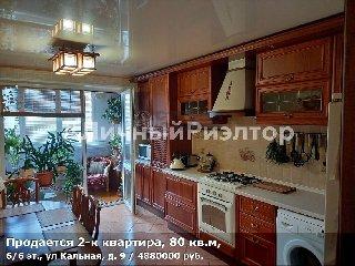 Продается 2-к квартира, 80 кв.м, 6/6 эт., ул Кальная, д. 9