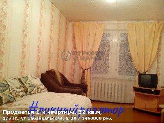 Продается 1-к квартира, 32 кв.м, 1/5 эт., ул Забайкальская, д. 20
