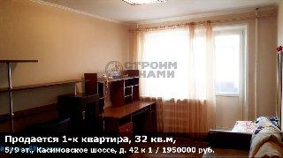 Продается 1-к квартира, 32 кв.м, 5/9 эт., Касимовское шоссе, д. 42 к 1