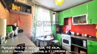 Продается 1-к квартира, 40 кв.м, 4/10 эт., Васильевский проезд, д. 3