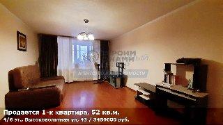 Продается 1-к квартира, 52 кв.м, 4/6 эт., Высоковольтная ул, 43
