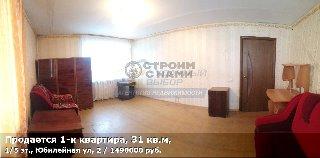 Продается 1-к квартира, 31 кв.м, 1/5 эт., Юбилейная ул, 2