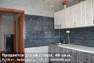 Продается 2-к квартира, 49 кв.м, 7/10 эт., Зубковой ул, 19к3