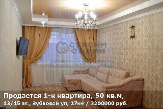 Продается 1-к квартира, 50 кв.м, 13/15 эт., Зубковой ул, 27к4