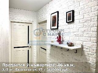 Продается 2-к квартира, 46 кв.м, 3/5 эт., Белякова ул, 17