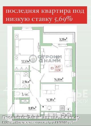 Продается 2-к квартира, 54 кв.м, 3/25 эт., Московское шоссе стр1,