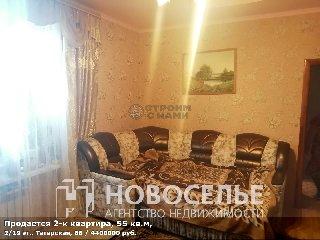 Продается 2-к квартира, 55 кв.м, 2/19 эт., Татарская, 68