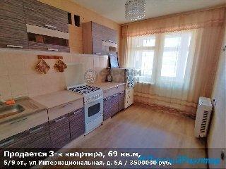 Продается 3-к квартира, 69 кв.м, 5/9 эт., ул Интернациональная, д. 5А