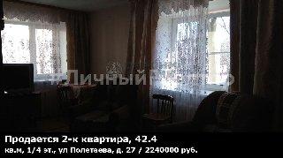 Продается 2-к квартира, 42.4 кв.м, 1/4 эт., ул Полетаева, д. 27