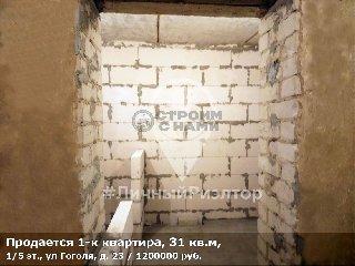 Продается 1-к квартира, 31 кв.м, 1/5 эт., ул Гоголя, д. 23