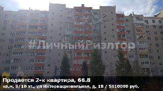 Продается 2-к квартира, 66.8 кв.м, 9/10 эт., ул Интернациональная, д. 18