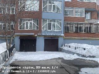 Продается  гараж, 89 кв.м, 1/4 эт., ул Сенная, д. 12 к 2