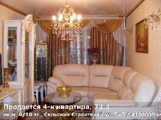 Продается 4-к квартира, 73.3 кв.м, 6/10 эт., Сельских Строителей ул, 5кВ