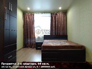 Продается 3-к квартира, 66 кв.м, 10/12 эт., Советской Армии ул, 6