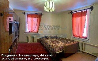 Продается 2-к квартира, 44 кв.м, 1/1 эт., 2-я Линия ул, 38