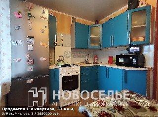 Продается 1-к квартира, 32 кв.м, 3/9 эт., Чкалова, 3