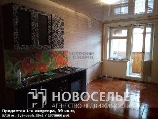 Продается 1-к квартира, 39 кв.м, 5/10 эт., Зубковой, 29к1