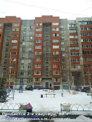 Продается 2-к квартира, 50.4 кв.м, 9/10 эт., ул Большая, д. 94