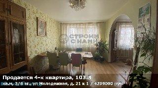 Продается 4-к квартира, 103.3 кв.м, 3/6 эт., ул Молодежная, д. 21 к 1